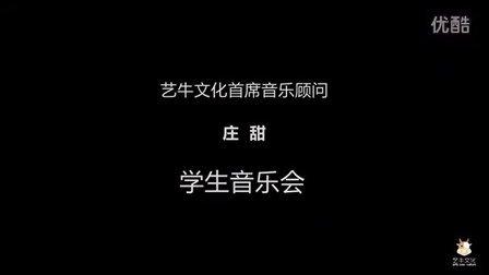 艺牛文化庄老师学生音乐会