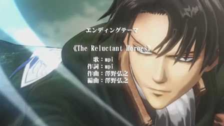 【Q桑制造】《The Reluctant Heroes》自制ED