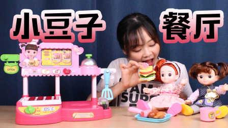 【小伶玩具】 韩国超人气kongsuni小豆子餐厅玩具过家家亲子游戏