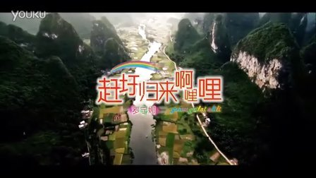 罗宁娜-赶圩归来阿哩哩-原版MV