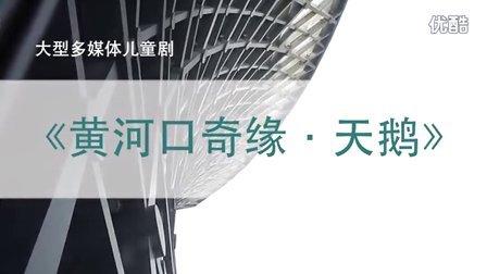 山东东营首部大型原创旅游剧《黄河口奇缘—天鹅》-数虎图像
