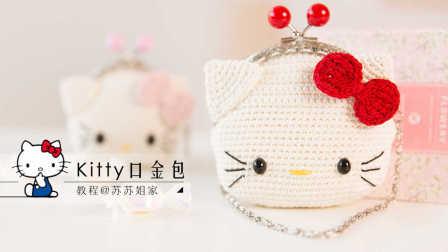 【A030】苏苏姐家_钩针Kitty口金包_教程织法和图解