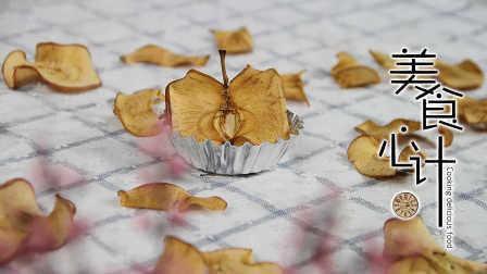 美食心计 2016 教你把苹果变身脆片 吃货必学 10