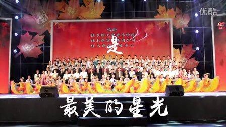 佳木斯市第一中学90周年校庆晚会 先行片《最美的星光》MV