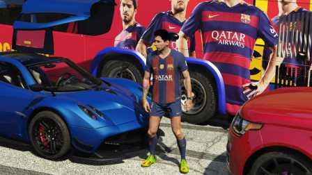 【老森解说gta5 mod】 第26集 之效力于巴塞罗那足球俱乐部的著名球星:里奥·安德列斯·梅西 洛圣都一日游 + 一哥路怒症犯了