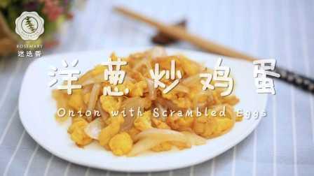 洋葱炒鸡蛋 —迷迭香