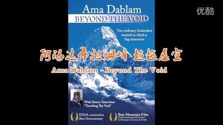 阿玛达布拉姆峰 超越虚空