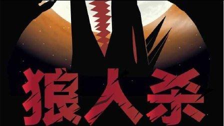 《Lying Mana》第4季 第7期 村长的责任 【狼人杀】天黑请闭眼桌游-【物牛解说】杀人游戏【休闲街区幸运物牛解说】