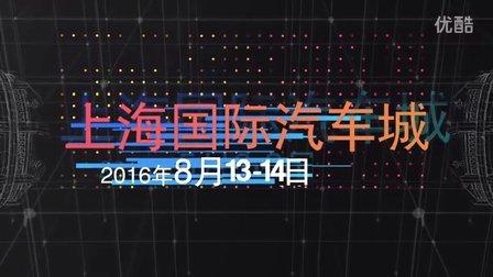 上海国际露营大会及山地电影展映礼 暨户外嘉年华