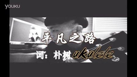 Au展示(《平凡之路》 ukulele MX)