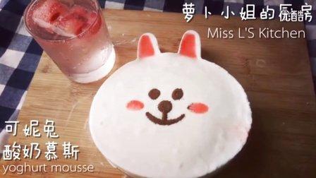 01. Line town•可妮兔 酸奶慕斯蛋糕︱Sweet yoghourt mousse