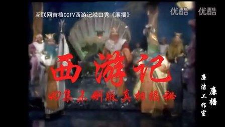 『廉播01』西游记40集未删版真相揭秘