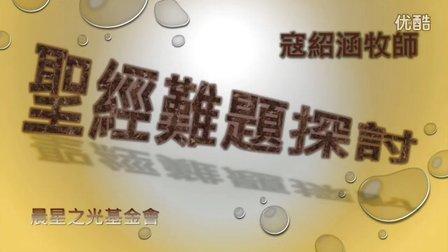 寇紹涵牧師: 創世記人物 - 該隱, 亞伯, 以諾, 及挪亞