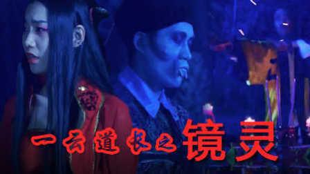 《一云道长之镜灵》恐怖微电影 千年僵尸出世,古镜之灵被释放,道长与僵尸的大战