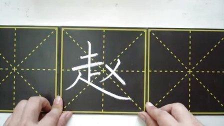 假期硬笔书法课堂22——赵赶超