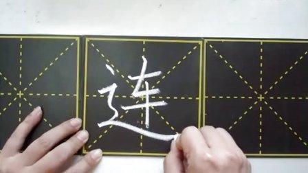 假期硬笔书法课堂21——连逐迅