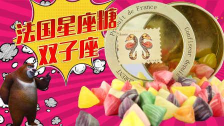 超能玩具白白侠 2016 法国星座糖 双子座的四角水果糖 双子座的四角水果糖