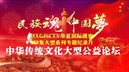 中华传统文化大型公益论坛——开篇