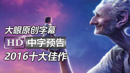 【大眼出品】《圆梦巨人/吹梦巨人The BFG》高清中文官方预告1:迪士尼|史蒂文·斯皮尔伯格|奥斯卡最佳男配角马克·里朗斯|SNL周六夜现场比尔·哈德尔|丽贝