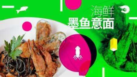 【日日煮】厨访 - 海鲜墨鱼意面