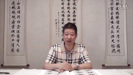 蒋秋吟《怎样写新魏体》书法网络教程【二】
