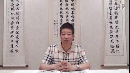 蒋秋吟《怎样写新魏体》书法网络教程【五】
