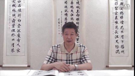 蒋秋吟《怎样写新魏体》书法网络教程【四】