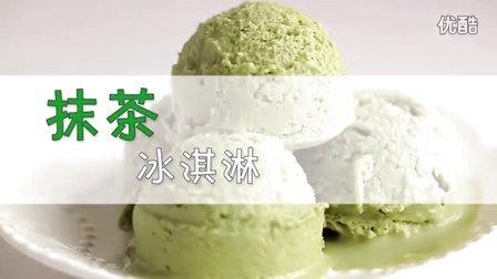 灵动美食|抹茶冰淇淋