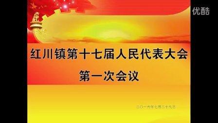 甘肃省陇南市成县红川镇第十七届人民代表大会第一次会议