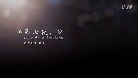 微电影《第七夜》love on the smoking