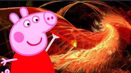 小猪佩奇秘造孔雀火凤凰!粉红猪小妹猪猪侠巧虎也来啦,爱探险的朵拉可可小爱小马宝莉,巴啦啦小魔仙小巴林企鹅家族米奇,过家家玩具视频