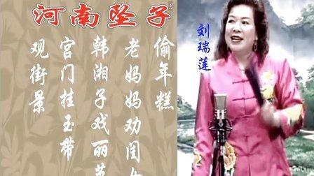 河南坠子 偷年糕 老妈妈劝闺女 韩湘子戏丽英 宫门挂玉带 观街景 演唱:刘瑞莲