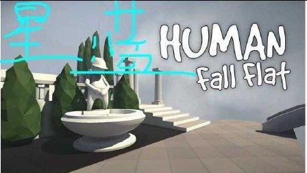 《Human Fall Flat》