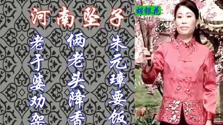 河南坠子 朱元璋要饭 俩老头降香 老于婆劝架 演唱:胡银花