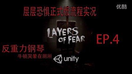 层层恐惧正式版EP.4