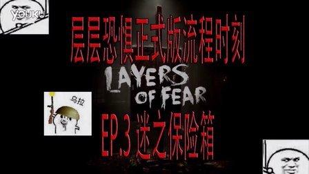 【节操是我】层层恐惧正式版EP.3 迷之保险箱