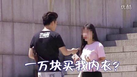 《阿杰恶搞》街头测试:多少钱可以当街买下女生内衣