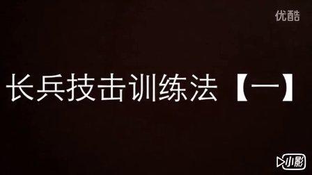 八极拳实战法【长兵技击训练方法一】