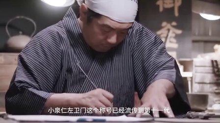 [预告片]第13集 人间国宝的四百年传承