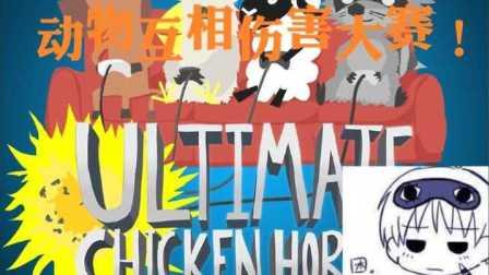 【黑洞】超级鸡马,和基友的动物互相伤害大赛。。。。