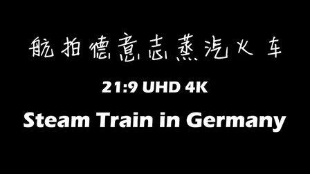 航拍的意志蒸汽火车 UHD 4K 25fps 100Mbps