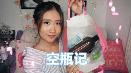 【JessLaoban】空瓶记!卸妆护肤产品使用心得