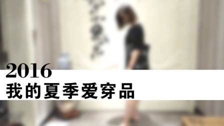【桃毛小兽】2016年夏季爱穿品