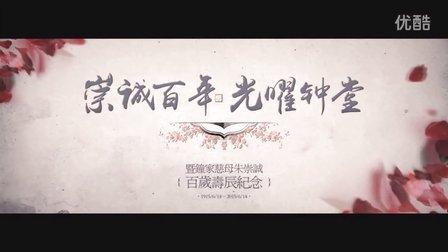 [唐尼影像] 崇诚百年 光耀钟堂-百岁寿辰纪念