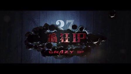 《疯狂IP》预告片