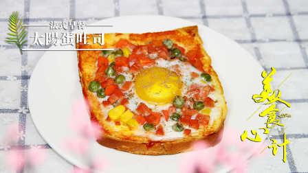 美食心计 2016 法式早餐 太阳蛋吐司 14