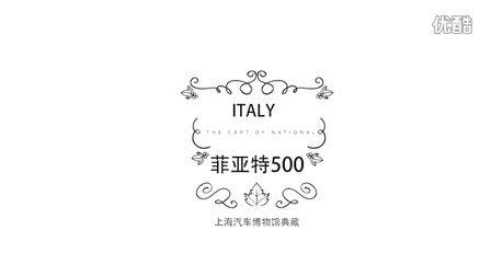 意大利国民之车——1958年菲亚特500(上海汽车博物馆)