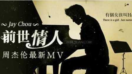 周杰伦《前世情人》钢琴曲_tan8.com