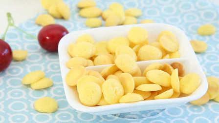 宝宝辅食微课堂 第一季 培养咀嚼能力的蛋黄小饼干 93