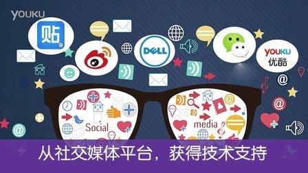 戴尔电脑-如何从社交媒体平台(微博/微信)获得技术支持